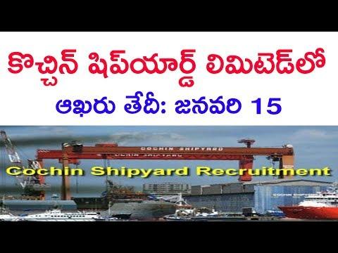 cochin shipyard jobs in 2018 || jobs in cochin shipyard telugu job news || 2018 job news