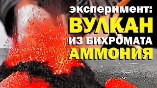 Галилео  Эксперимент  Вулкан из бихромата аммония