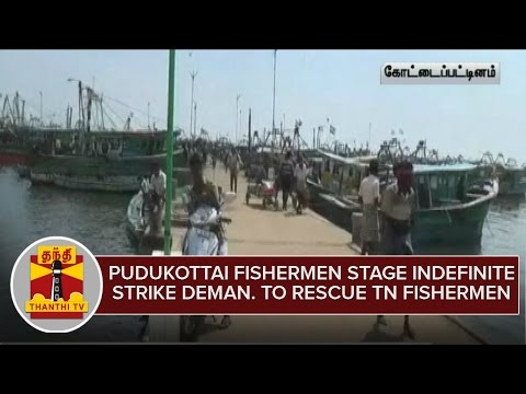 Pudukkottai Fishermen stage Indefinite strike demanding to rescue TN Fishermen from Srilanka