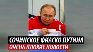 Сочинское фиаско Путина. Очень плохие новости