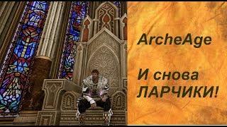 ArcheAge 3.5 Выгодная донатная акция от МАЙЛОВ!? Ларцы 120 штук!