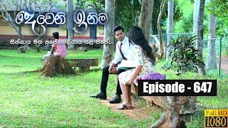 Deweni Inima | Episode 647 31st July 2019 Thumbnail