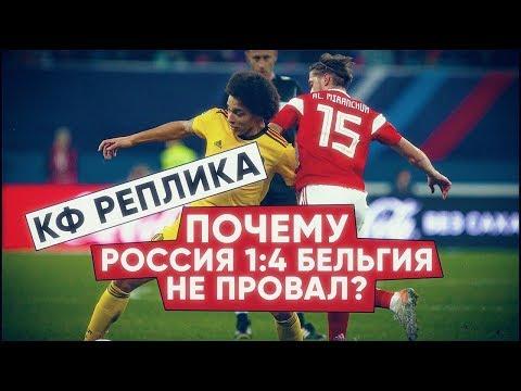 КФ Реплика - почему Россия 1 : 4 Бельгия это справедливо