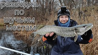 Зимняя рыбалка на щуку Разведка по щучьим местам