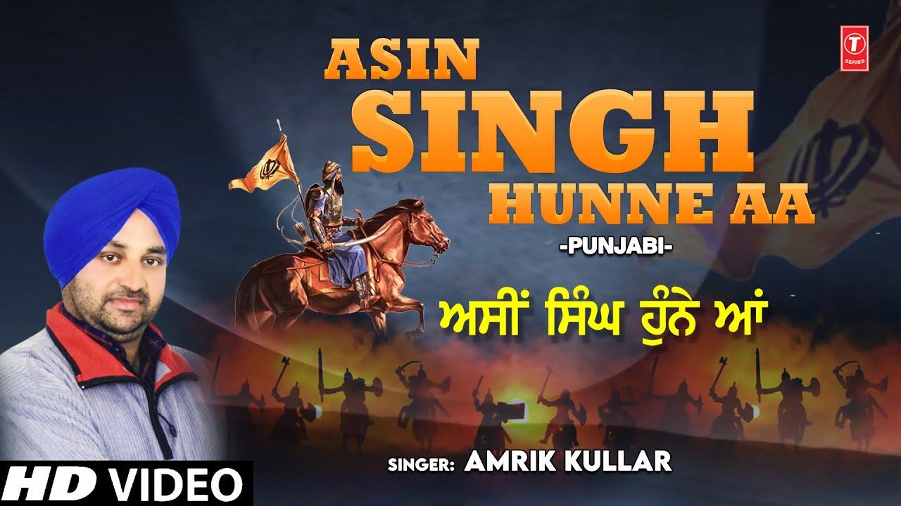 Asin Singh Hunne Aa I Punjabi Devotional Song I AMRIK KULLAR I Full HD Video Song