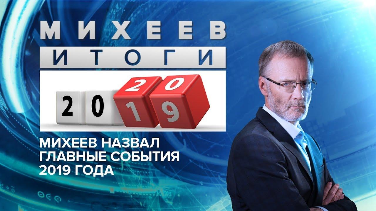 Михеев назвал главные события 2019 года