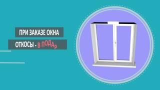 Реклама пластиковых окон.(Вы можете заказать продающий, анимированый (рисованый) видео ролик (эксплейнер) для рекламы сайта, бизнеса...., 2016-09-18T11:41:56.000Z)