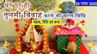 तुलसी विवाह घर पर ही करने की सरल विधि, तुलसी विवाह महत्व, विधि और कथा, Tulsi Vivah Vidhi 8 November