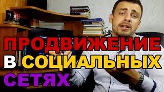 Продвижение в социальных сетях /Выпуск 2/В какое время делать публикации!