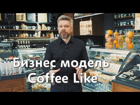Бизнес модель Coffee Like | Алексей Гусаков