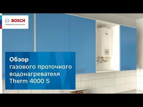 Газовый проточный водонагреватель Bosch Therm 4000 S