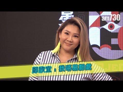 【娛樂】鄭欣宜 : 我唔易相處 2019-09-17