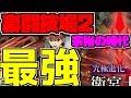 強化後衛宮士郎で裏闘技場2 新時代の最強PT 軽減なくても強すぎる 【パズドラ】