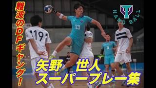 難波のDFギャング! 矢野世人スーパープレー集!!