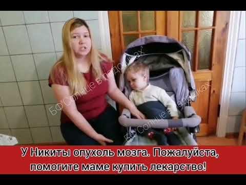 Обращение мамы Никиты Франчук  Пожалуйста, помогите спасти сына!