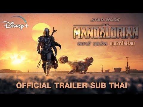 The Mandalorian – Official Trailer 2 | Disney+ | Sub Thai