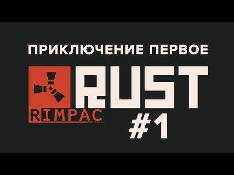 RUST | Приключение Первое | [Let's Play] #1