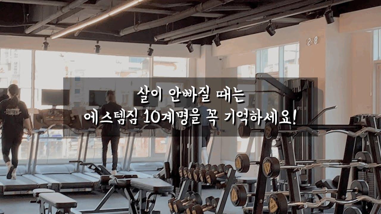 살이 안빠지는 이유 에스템짐 10계명만 꼭 기억하세요!