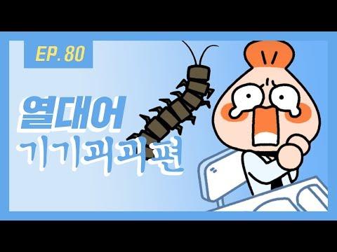 [무빙-웹툰 열대어] Ep. 80 싫다..벌레..나..정말..