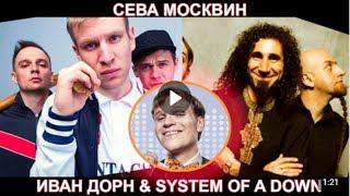 Сева Москвин - Иван Дорн ft. System of a Down