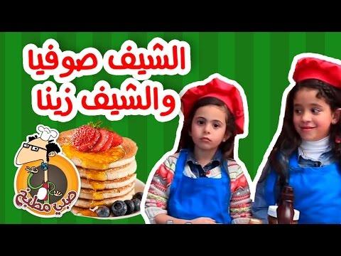 #صبي_مطبخ: الشيف صوفيا والشيف زينا #الوصفة_الخطيرة Pan Cake - الحلقة الثانية