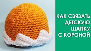 Как связать детскую шапку крючком Шапка с короной(В этом видео вы использую только столбики без накида свяжите такую шапочку с ободком напоминающим корону...., 2015-12-07T08:30:00.000Z)