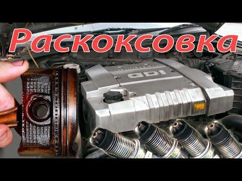 Раскоксовка двигателя (Mitsubishi, Антикокс Lavr ML-202)