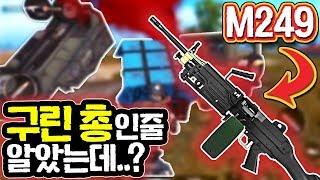 M249 처음 써봤는데 실화야 ?! :: 모바일 배틀그라운드 (Mobile Battleground)