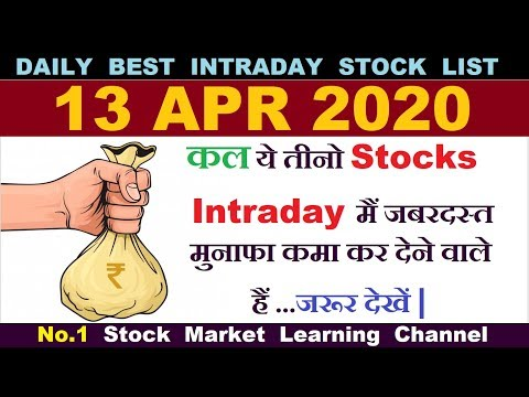 Best intraday trading stocks for 13 APR 2020 | Intraday trading strategies|Intraday trading tips|