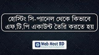 كيفية إنشاء حساب ftp في cPanel | Web Host BD | البنغالية التعليمي