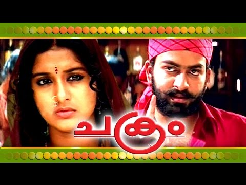 Malayalam Full Movie - Chakram - Prithviraj,Meera Jasmine [HD]