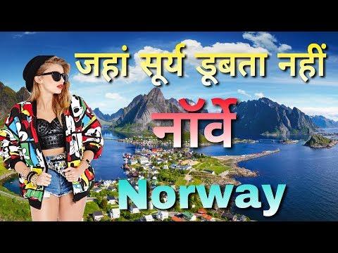 ऐसा देश जहां सूर्य डूबता ही नहीं नॉर्वे//amazing facts about Norway in Hindi