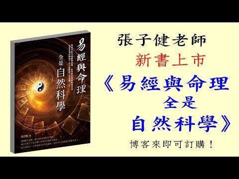 南天直轄全真堂『農民曆的八字命格』 | Doovi