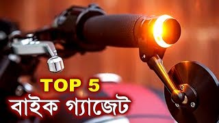 Top 5 বাইক গ্যাজেট | 5 Awesome bike gadgets Gadgets | Gadget Insider Bangla