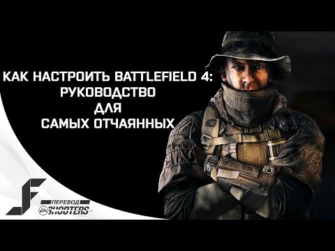 Как настроить Battlefield 4: руководство для отчаянных
