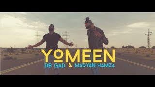 DB Gad - Yomeen Ft Madyan Hamza (Official Music Video) | ديبي جاد و مدين حمزة - يومين
