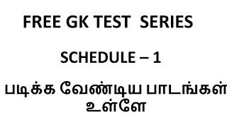 FREE GK TEST SERIES   SCHEDULE - 1