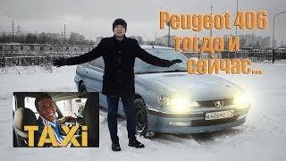 обзор Peugeot 406