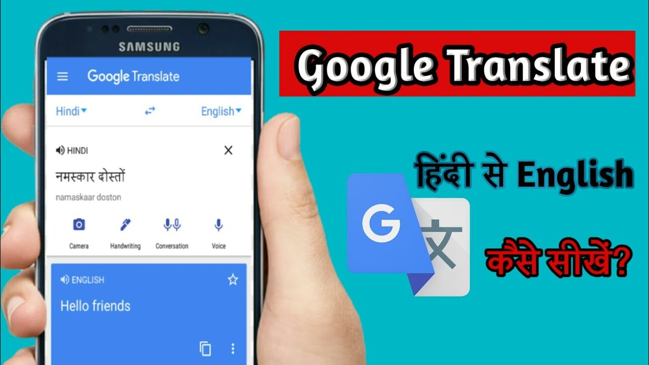 #techmunna Google Translate Kaise Chalaye, how to use voice translation on  Google Translate ?
