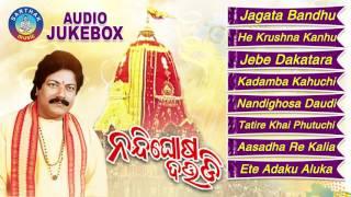 NANDIGHOSA DAUDI Odia Jagannath Bhajans Full Audio Juke Box    Arabinda Muduli    Sarthak Music