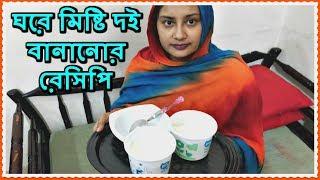 ঘরে মিষ্টি দই বানানোর রেসিপি | How to Make Sweet Yogurt at Home in Bangla