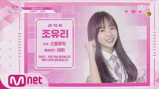 PRODUCE48 [48스페셜] 스톤뮤직 - 조유리 l 당신의 소녀에게 투표하세요 180810 EP.9