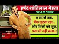Scam 1992 | Harshad Mehata Biography | Big Bull | Sock Markets Bachchan | हर्षद मेहता की कहानी