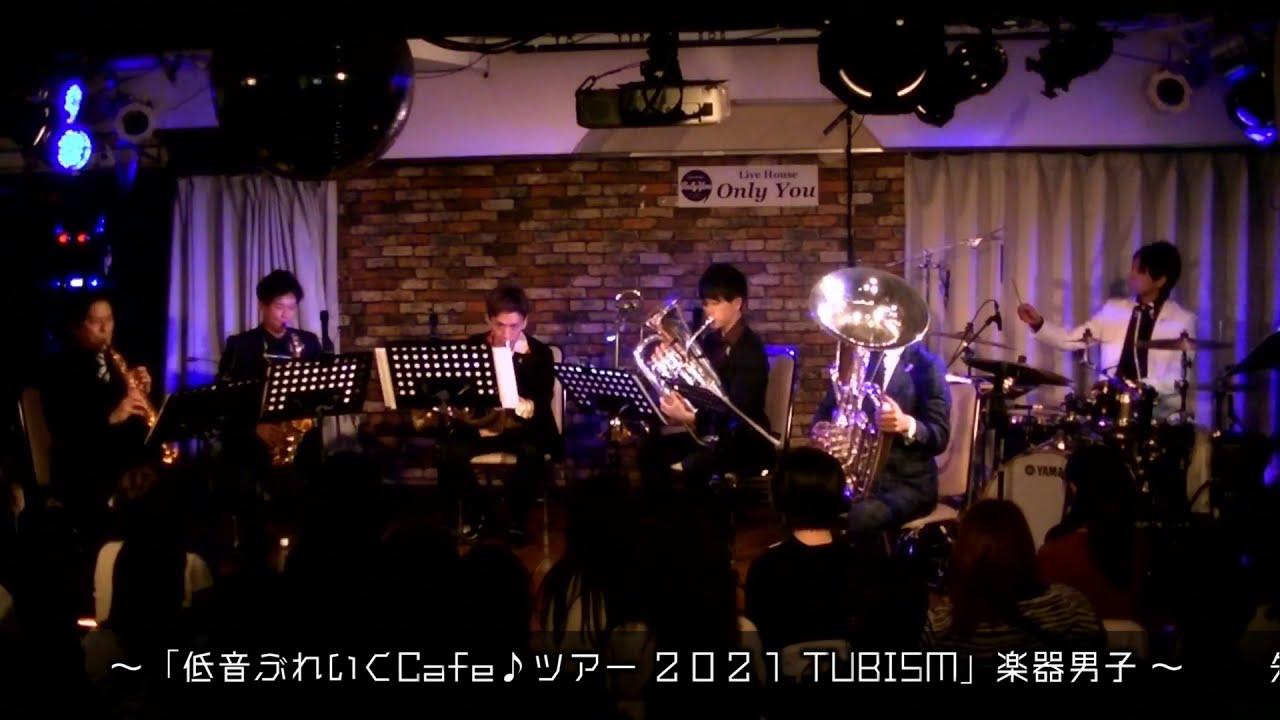 【お知らせ】低音ぶれいくCafe♪楽器男子