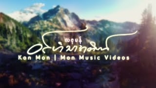 က၀းဒြက္ ၊ ၀င္ဟံသာအတိက္ ၊ ဒေယွ္ လဇုမန္ ၊ Mon Music Videos 2017