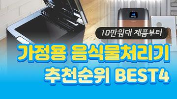 음식물처리기 추천 순위 BEST4 / 분쇄기 건조기 미생물 차이 제품비교 / 가성비 후기