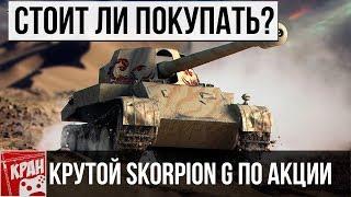 rheinmetall Skorpion G ОБЗОР! СТОИТ ЛИ ПОКУПАТЬ? ГАЙД