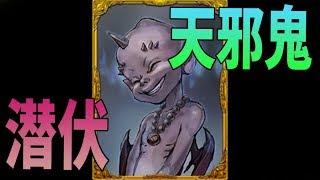 潜伏する神立ち回り天邪鬼 -人狼ジャッジメント【KUN】