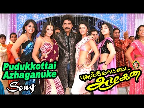 Pudukkottai Azhagan Tamil Movie Songs | Pudukkottai Azhaganuke Video song | DSP hits | Trisha Songs