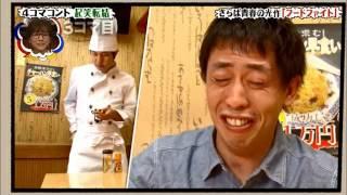 四コマ風にアレンジされた炒飯のコントです チャンネル登録して頂けると...